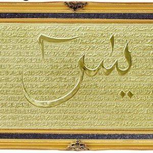 amalan untuk memudahkan rezeki,Surat Yassin Ayat Ke 58